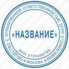Макет печати для юридического лица - Стандарт 01-К