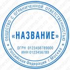 Макет печати для юридического лица - Стандарт 03-К