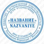 Макет печати для юридического лица - Стандарт 04-К