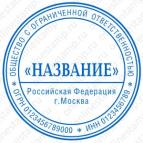 Макет печати для юридического лица - Стандарт 05-К