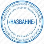 Макет печати для юридического лица - Стандарт 06-К