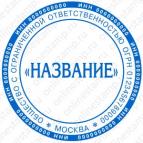 Макет печати для юридического лица - Стандарт 07-К