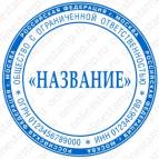 Макет печати для юридического лица - Стандарт 08-К