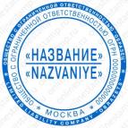 Макет печати для юридического лица - Стандарт 09-К