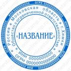 Макет печати для юридического лица - Стандарт 11-К