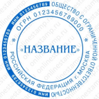 Макет печати для юридического лица - Стандарт 12-К