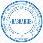 Макет печати для юридического лица - Стандарт 14-К