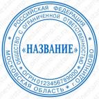 Макет печати для юридического лица - Стандарт 15-К