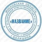 Макет печати для юридического лица - Стандарт 16-К