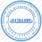 Макет печати для юридического лица - Стандарт 17-К