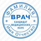 Макет: Врач-09К