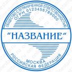Макет печати для юридического лица - Стандарт 18-К