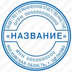Макет печати для юридического лица - Стандарт 19-К