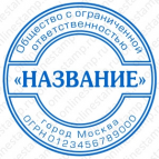 Макет печати для юридического лица - Стандарт 20-К