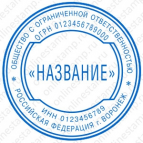 Макет печати для юридического лица - Стандарт 22-К