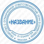 Макет печати для юридического лица - Стандарт 23-К