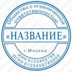 Макет печати для юридического лица - Стандарт 24-К
