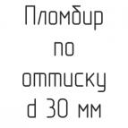 Макет пломбира под пластилин диаметр 30 мм
