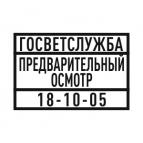 Макет ветеринарного клейма 03 (прямоугольной формы 40х60 мм)