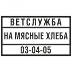 Макет ветеринарного клейма 08 (прямоугольной формы 40х70 мм)